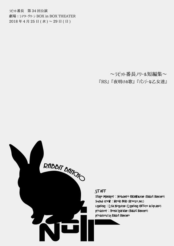 ~ラビット番長ノワール短編集~