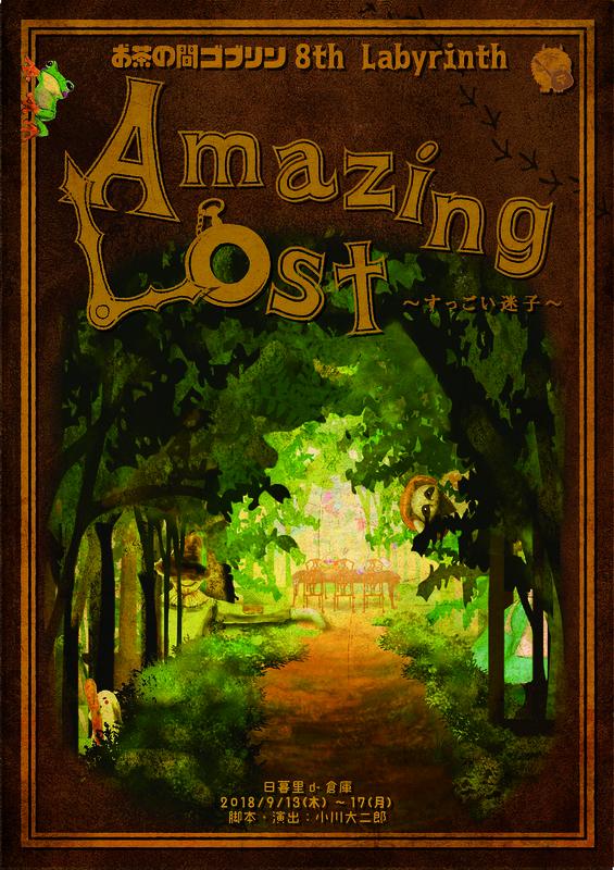 『Amazing Lost 』