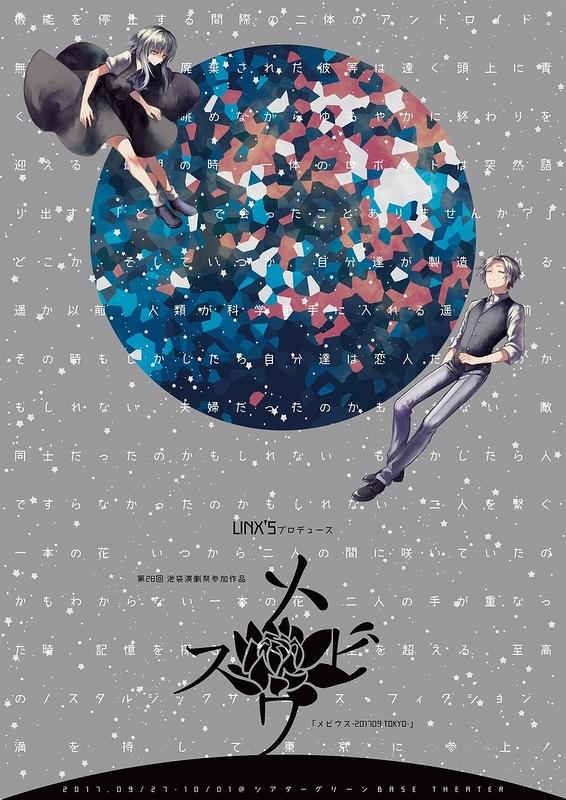 名古屋 初登場 舞台『メビウス』