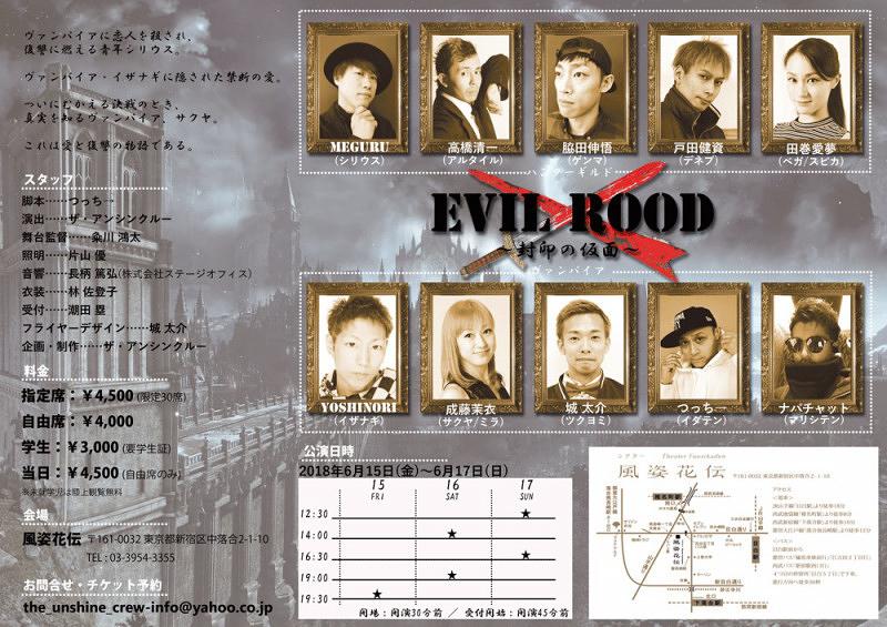EVIL ROOD