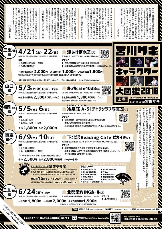 宮川サキのキャラクター大図鑑2018
