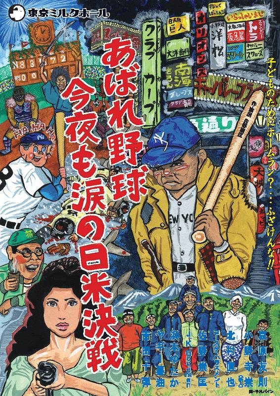 あばれ野球 今夜も涙の日米決戦