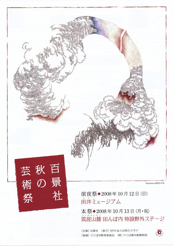 百景社 秋の芸術祭(前夜祭)