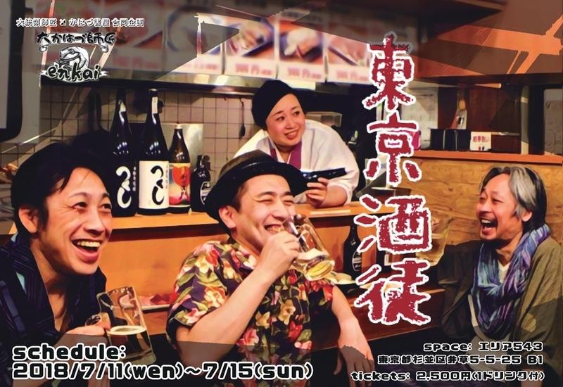 『東京酒徒』