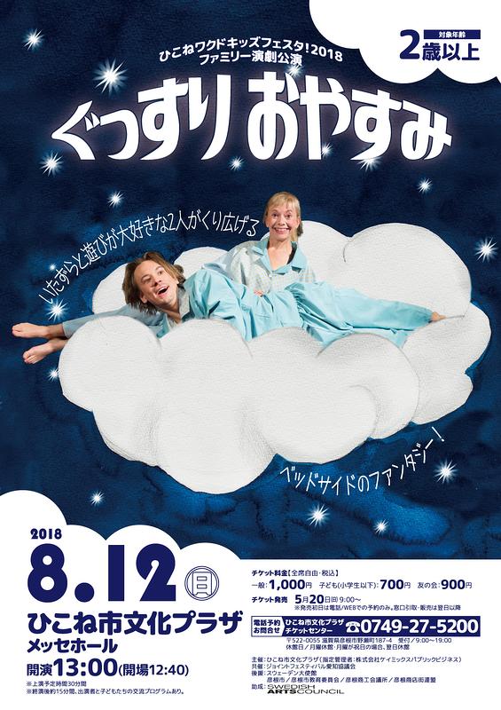 ファミリー演劇公演 シアター・トレ『ぐっすり おやすみ』