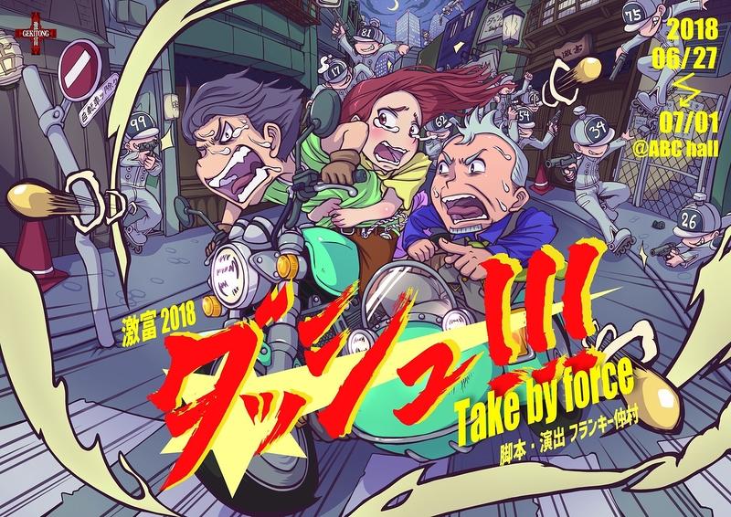 ダッシュ!!!~ Take by force ~