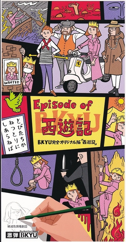 Episode of 西遊記