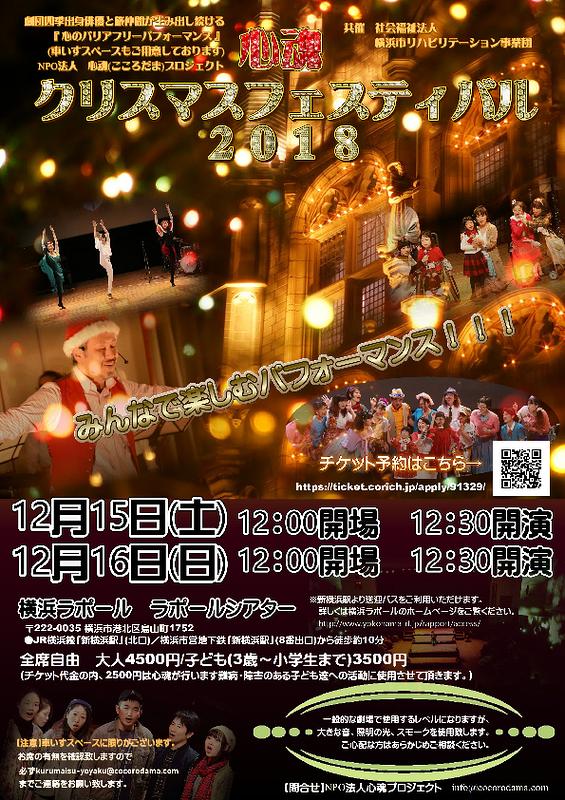 クリスマスフェスティバル2018