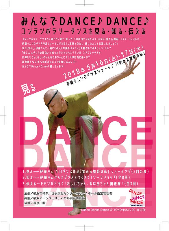 伊藤キムソロダンスショーイング「病める舞姫の私」