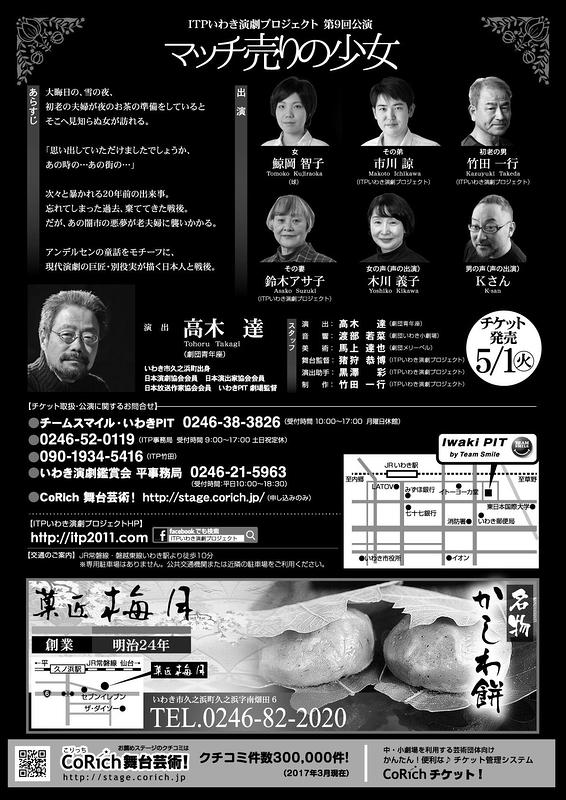 マッチ売りの少女【ITPいわき演劇プロジェクト】