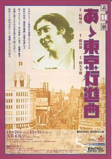 素劇あゝ東京行進曲
