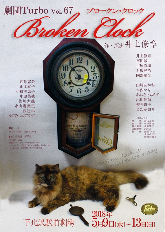 Broken Clock ブロークン・クロック