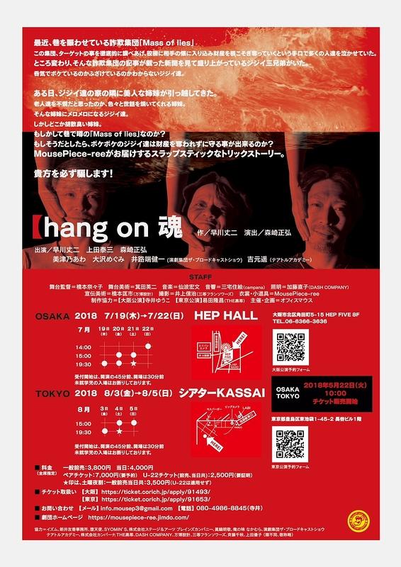 hang on 魂