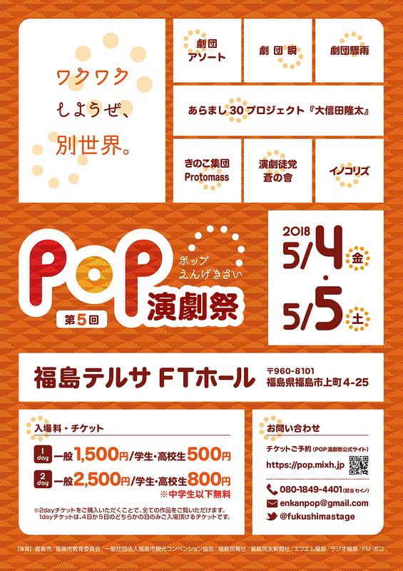 第5回POP演劇祭