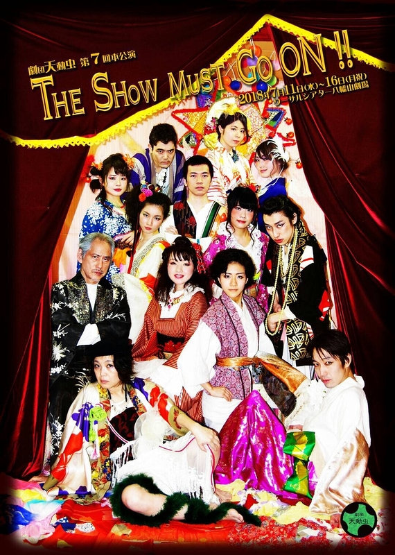 THE SHOW MUST GO ON !!