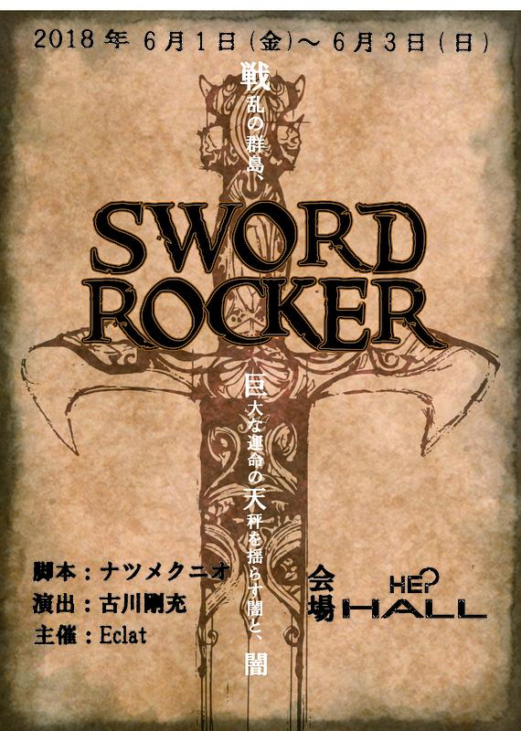 SWORDROCKER