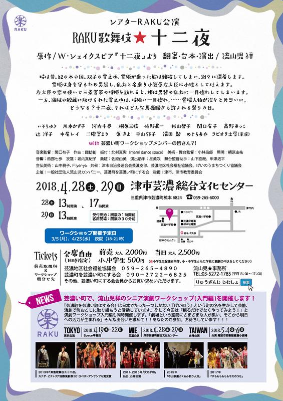 RAKU歌舞伎☆十二夜
