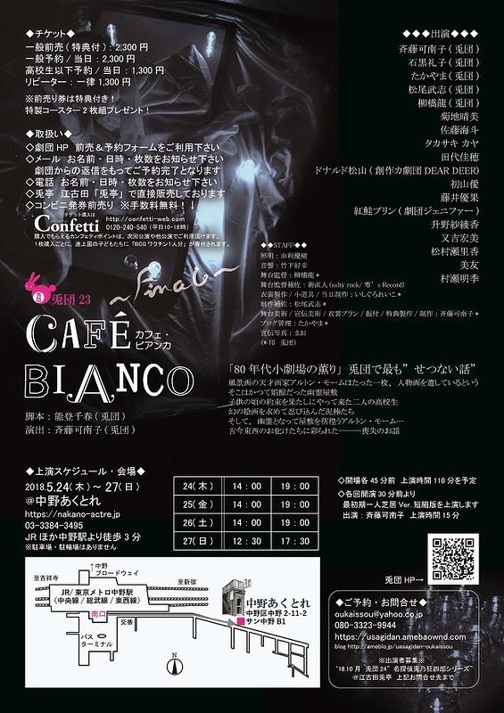 CAFE BIANCO~Finale~