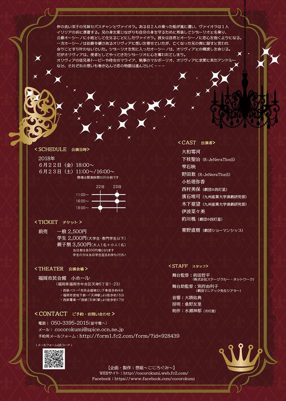 ミュージカル・ロマンス『十二夜~またはお望みのもの~』