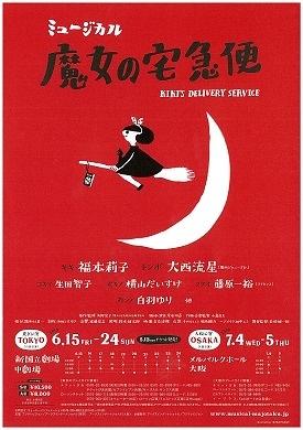 ミュージカル「魔女の宅急便」