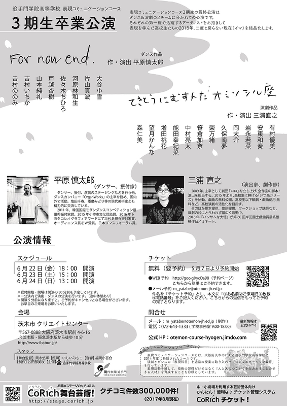 【延期となりました】3期生 卒業公演【7/11-12】