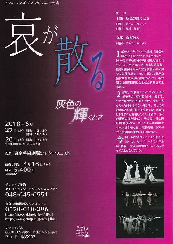 アキコ・カンダダンスカンパニー公演「哀が散る」