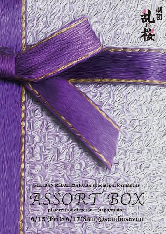 ASSORT BOX