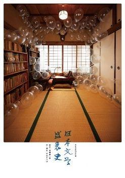 日本文学盛衰史