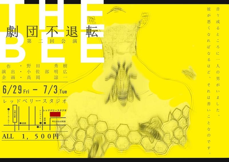 THE BEE【劇団不退転】