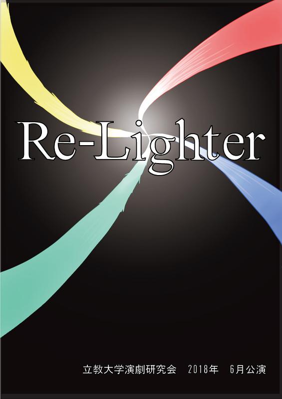 Re-Lighter