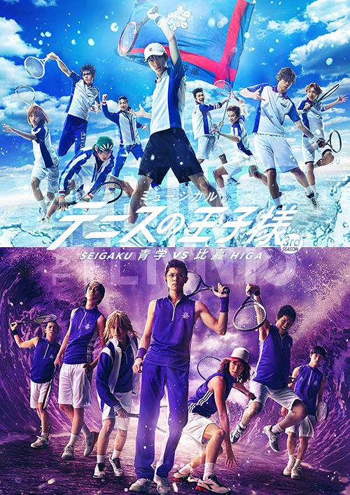 ミュージカル『テニスの王子様』3rdシーズン 青学(せいがく)vs比嘉