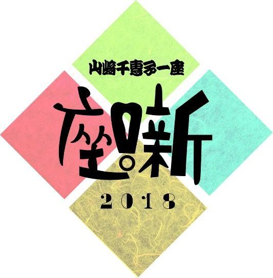 座・噺2018