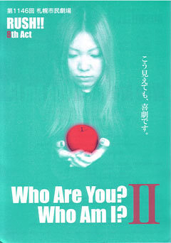Who Are You ? Who Am I ? II