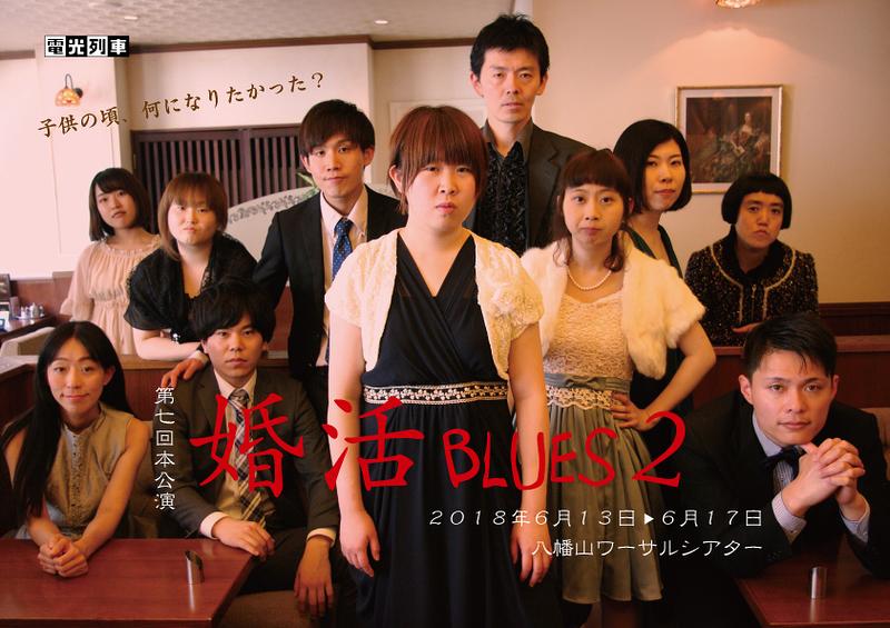 婚活BLUES2
