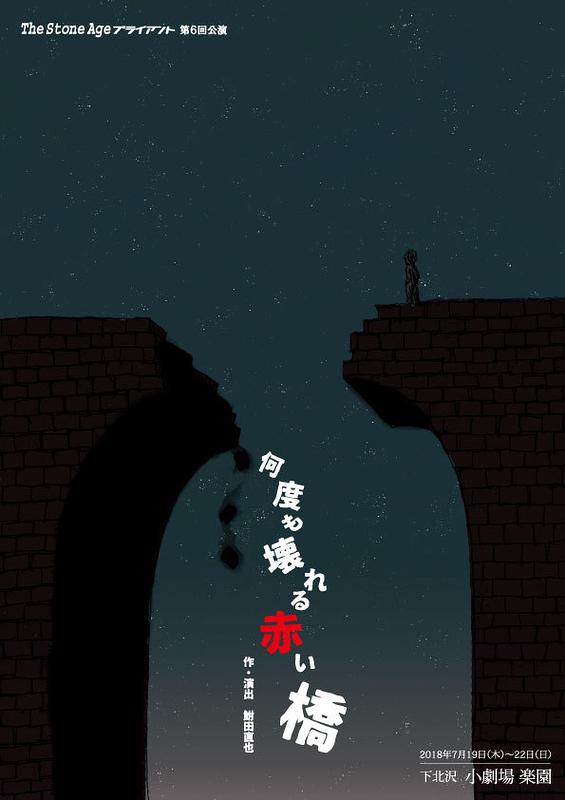 何度も壊れる赤い橋