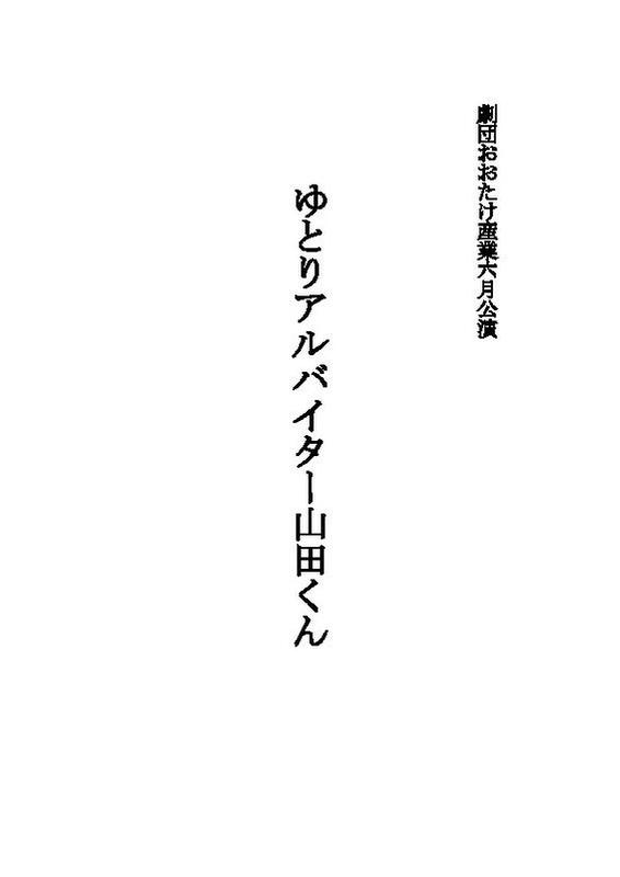 ゆとりアルバイター山田くん