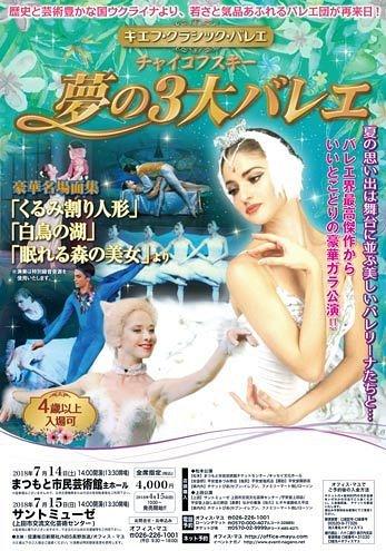 キエフ・クラシック・バレエ チャイコフスキー夢の3大バレエ