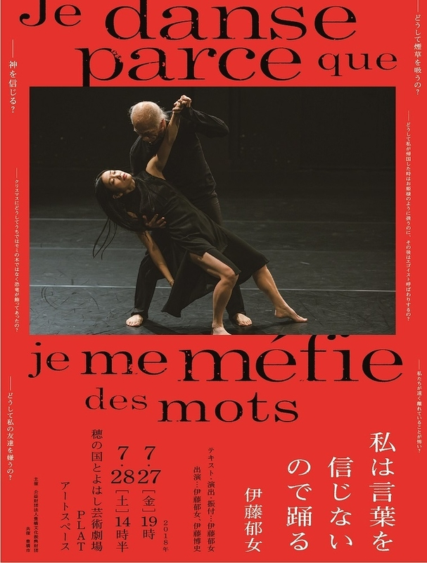 伊藤郁女『私は言葉を信じないので踊る』