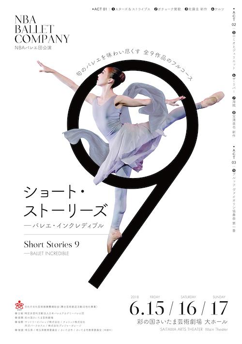 ショート・ストーリーズ9~バレエ・インクレディブル~