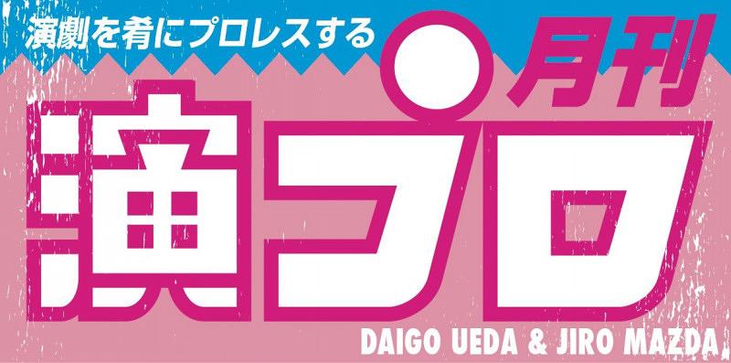 上田ダイゴと二朗松田の『演プロ4』