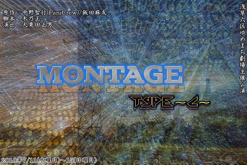 MONTAGE TYPE~C~