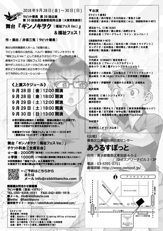 ギンノキヲク(福祉フェスVer.)