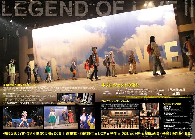 レジェンド・オブ・LIVE II(セカンド)