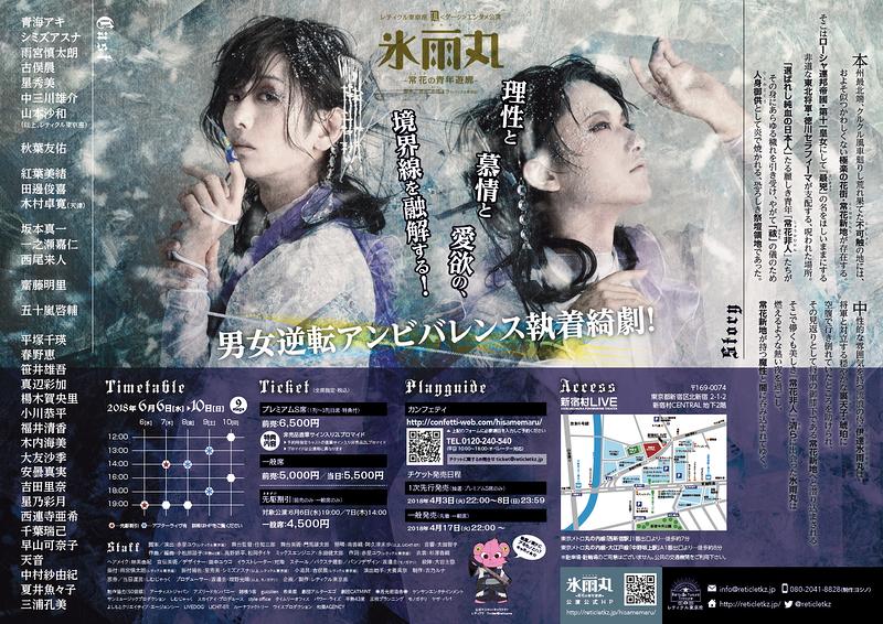 氷雨丸 -常花の青年遊廓-
