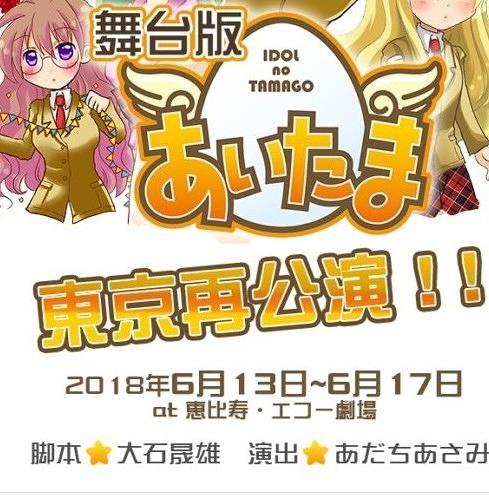 舞台版『あいたま』東京再演