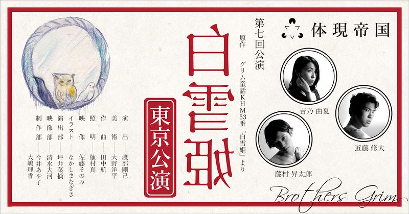 白雪姫 ■東京公演■