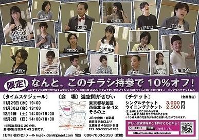 倉橋勝の喜劇向上委員会