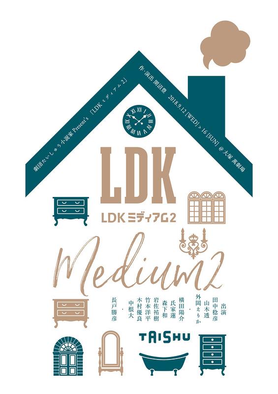 LDKミディアム2