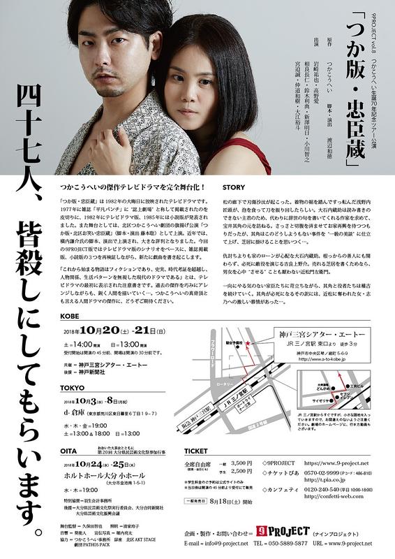つか版・忠臣蔵(神戸公演)