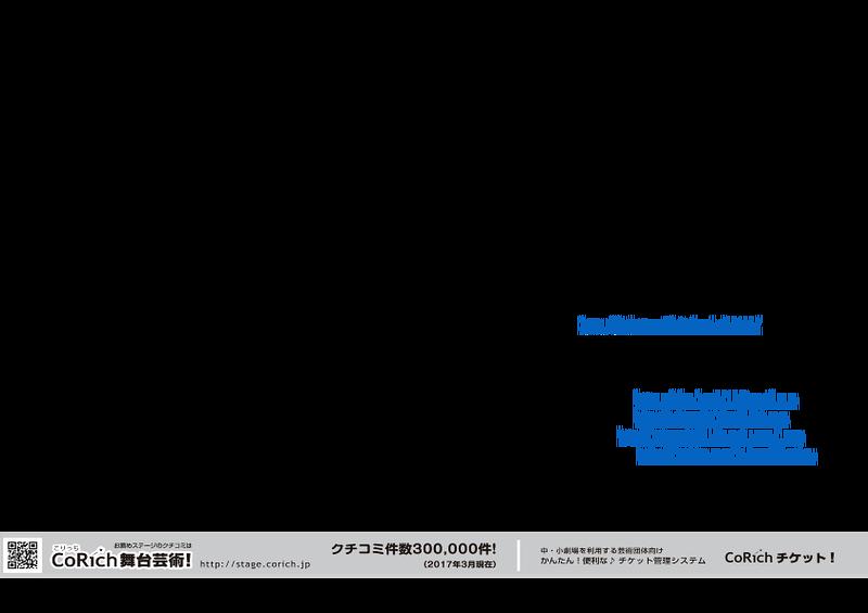 劇団活劇企画公演@駅